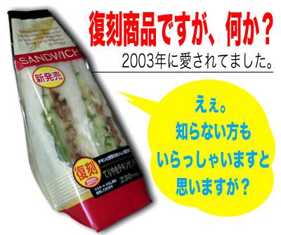復刻版サンドイッチ
