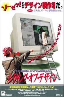 2001年の年賀状