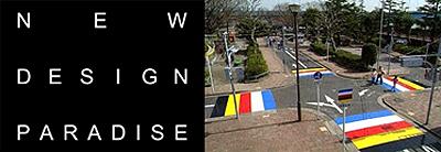 ニューデザイン:横断歩道