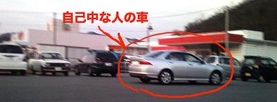 迷惑な車1