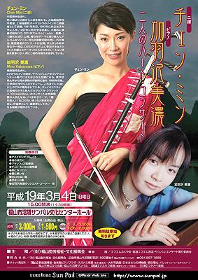 チェン・ミン&加羽沢美濃コンサートポスター