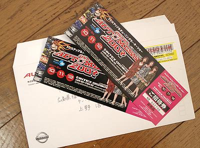 大阪オートメッセ2007:チケット