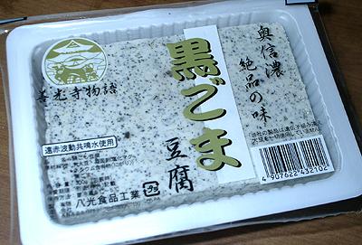 黒ごま豆腐(絹越し)