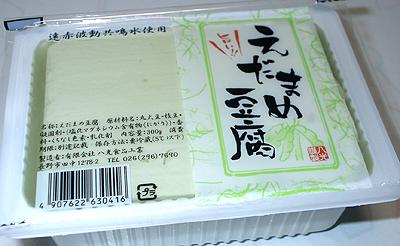 えだまめ豆腐