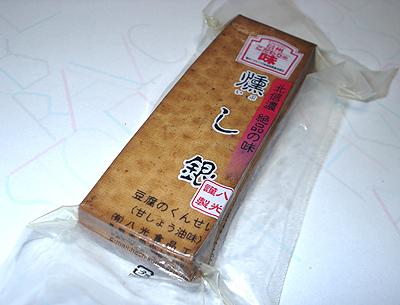 燻し銀(豆腐の薫製)