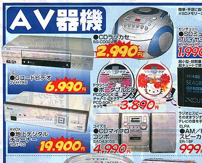 AV機器(器機)