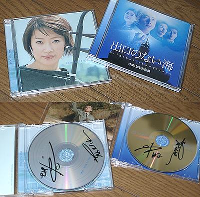 チェン・ミン&加羽沢美濃サイン入りCD