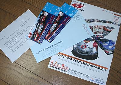 岡山国際サーキット:OKAYAMA GT 300km RACE チケット