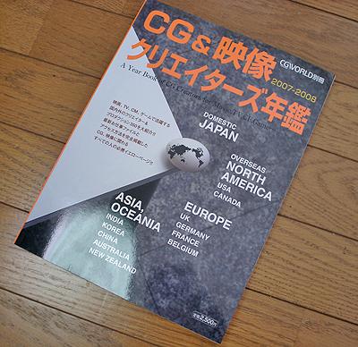 CG&映像クリエイターズ年鑑2007-2008