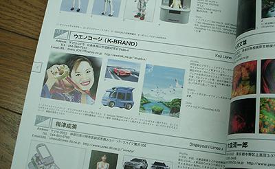 CG&映像クリエイターズ年鑑2007-2008:マイページ