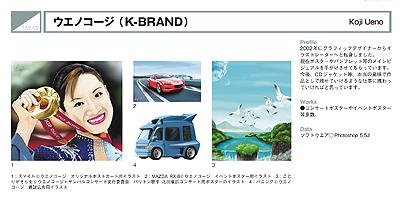 CG&映像クリエイターズ年鑑:マイページ
