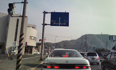 行き先表示の無い道路標識