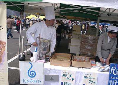 ちゅうピーまつり:ナチューレシュークリーム