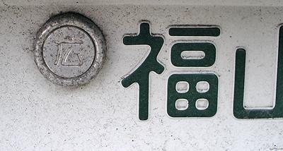 福山ナンバー封印