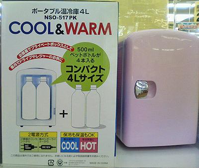 謎の温冷庫