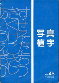 写研の写植本
