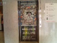 070311水木エレベーター1F