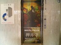 070311押井エレベーター1F