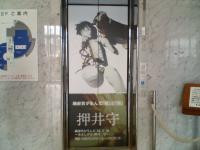 070311押井エレベーター2F