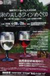2006siojiri-winery-festa.jpg