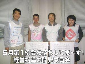 20050518_keiei_004.jpg