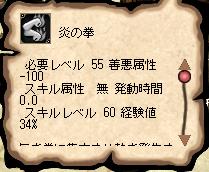 honoo60