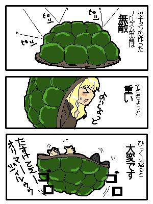 桃子とプリズム甲羅