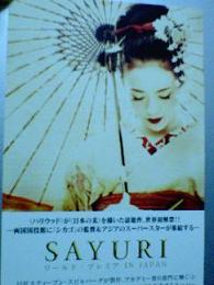 sayuri1.jpg