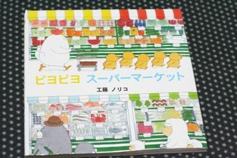 ぴよぴよスーパーマーケット