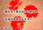 forhanakomachi-thumbnail2.jpg