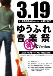 yufure06319.jpg