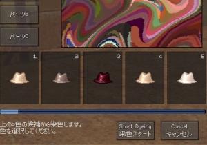 革帽子染色