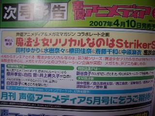 seiyuu_anime.jpg