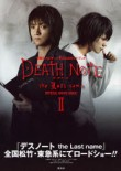DEATH NOTE OFFICIAL MOVIE GUID (2)