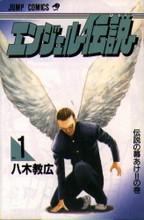 angel01_0227-1.jpg