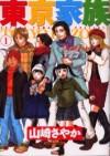 東京家族 (1)