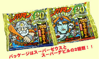 bikkuriman20th_1.jpg