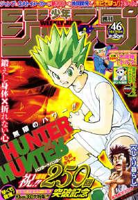 少年ジャンプ2005年46号