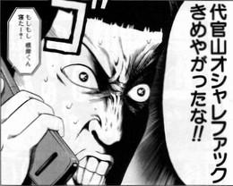 daikanyamaosharefuck_heisei-1.jpg