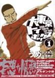大東京トイボックス 1 (1)