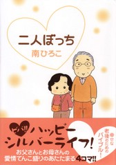 hutaribotti_atatamaru-1.jpg
