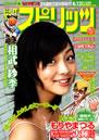 hyoushi_top0526.jpg