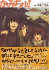 kamityu02_atatamaru-1.jpg
