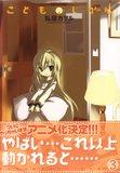 こどものじかん 3 (3)