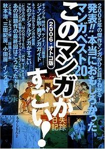 konomangagasugoi2006_men_l.jpg