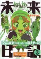 未来日記 3 (3)