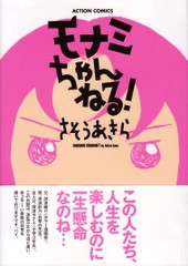 monamityanneru_atatamaru-1.jpg