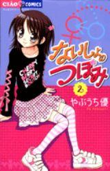 naisho2.jpg