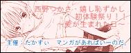 nishino_hatsutaikenmaturi.jpg