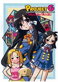 projectg_yakumo.jpg